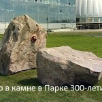 камень с металлическим шаром в Парке 300-летия